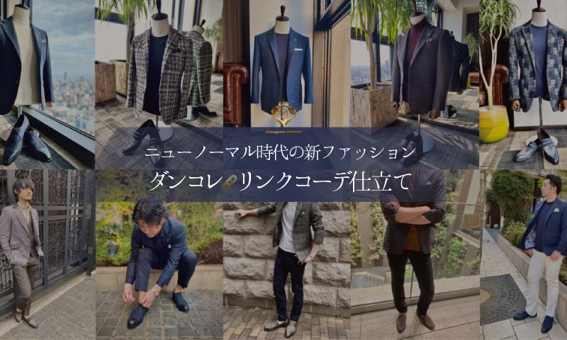 ニューノーマル時代の新ファッション ダンコレのリンクコーデ仕立て
