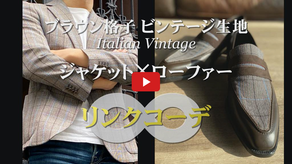 【ダンコレ発】ブラウン格子(ビンテージ生地)のジャケット×ローファーのリンクコーデ