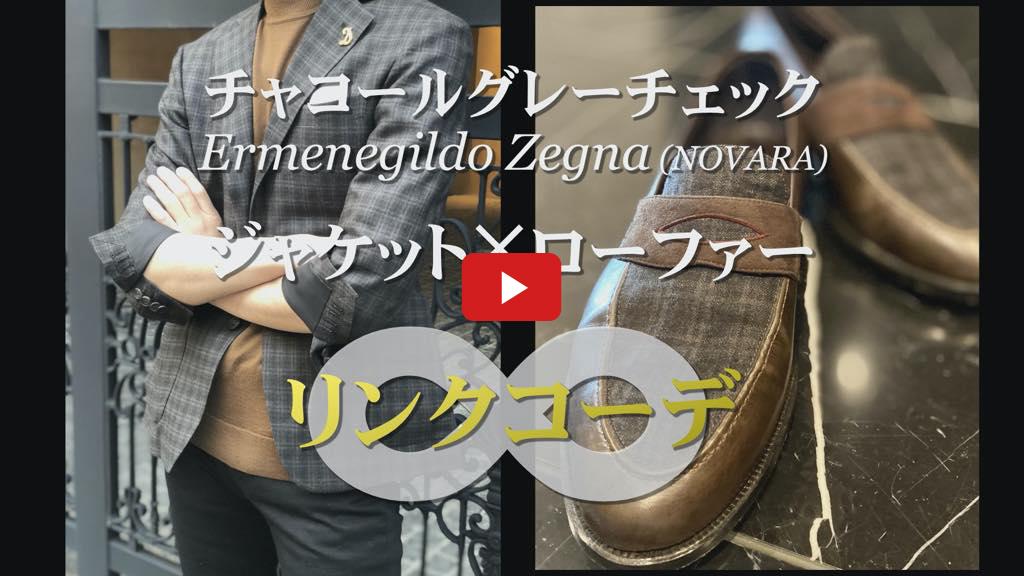 【ダンコレ発】チャコールグレーチェック_ジャケット_ローファー_リンクコーデ_Ermenegildo Zegna NOVARA