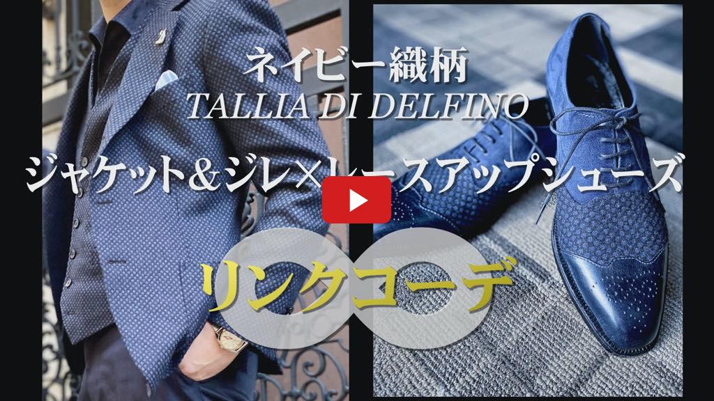 【ダンコレ発】ネイビー織柄のジャケット&ジレ×レースアップシューズのリンクコーデ(TALLIA DI DELFINO)