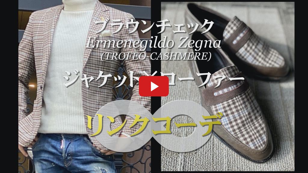 【ダンコレ発】ブラウンチェック_ジャケット_ローファー_リンクコーデ_Ermenegildo Zegna_TROFEO-CASHMERE