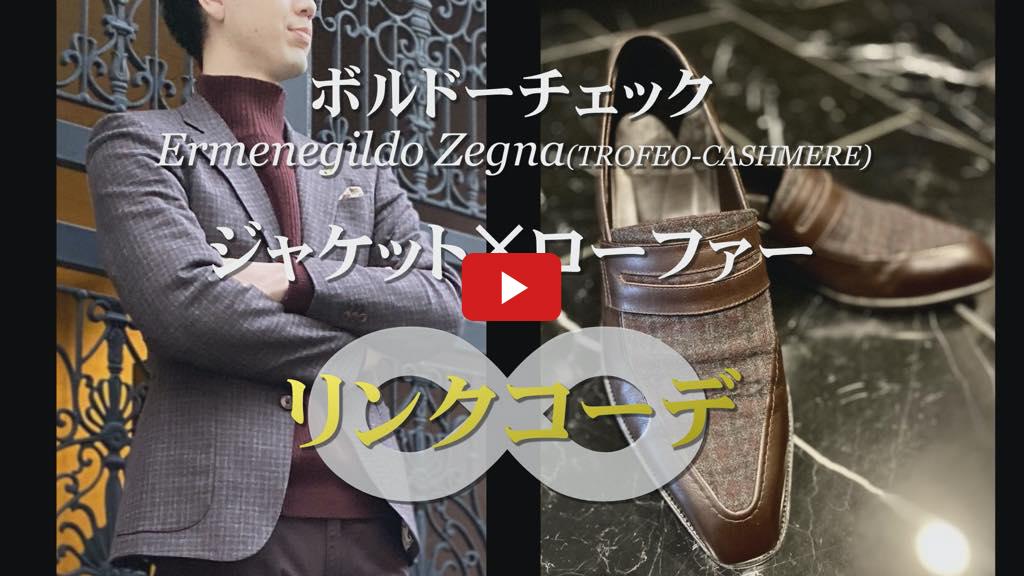 【ダンコレ発】ボルドー_ジャケット_ローファー_リンクコーデ_Ermenegildo Zegna_TROFEO-CASHMERE