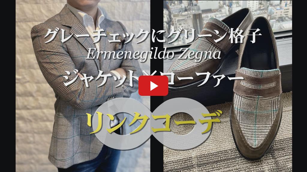 【ダンコレ発】グレーチェックにグリーン格子のジャケット×ローファーのリンクコーデ(Ermenegildo Zegna)