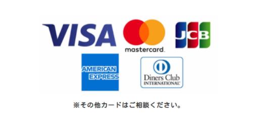 支払い方法にクレジットカードは使えますか?
