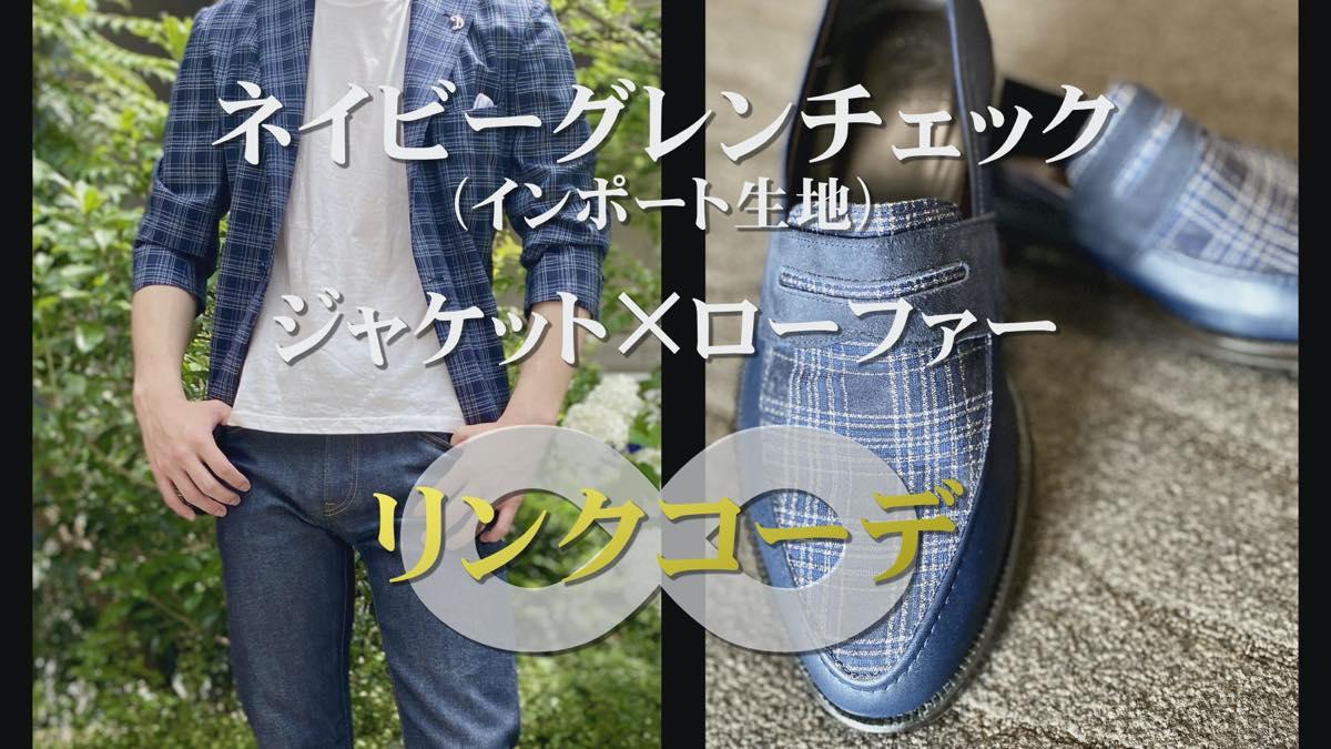 【ダンコレ発】ネイビーグレンチェックのジャケットと ローファーのリンクコーデ(インポート生地)