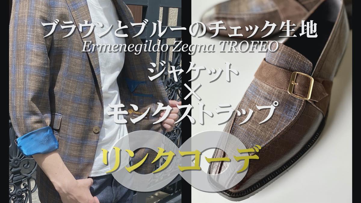 【ダンコレ発】ブラウンとブルーのチェック柄のジャケットとモンクスリッポンのリンクコーデ(Ermenegildo Zegna TROFEO)