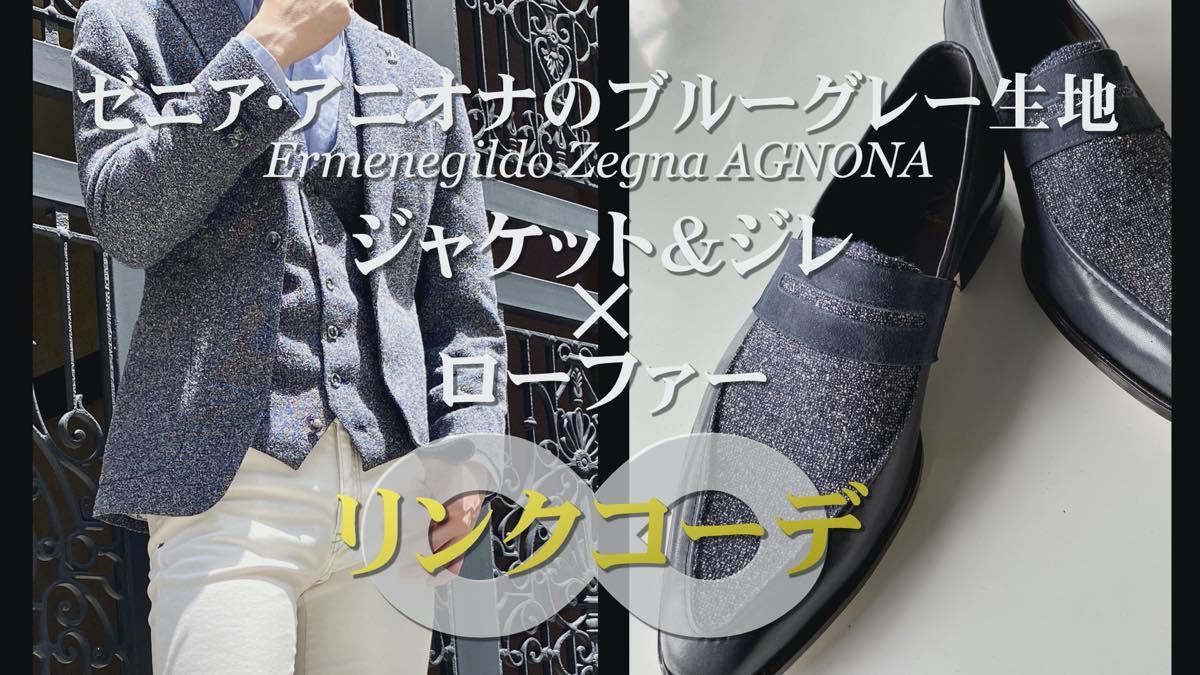【ダンコレ発】ブルーグレーのジャケットとローファーのリンクコーデ(Ermenegildo Zegna AGNONA)