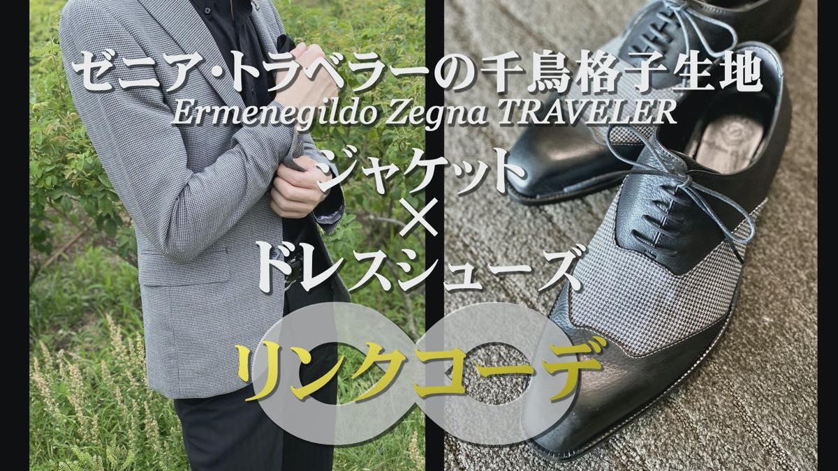 【ダンコレ発】千鳥格子のジャケット×ドレスシューズのリンクコーデ(Ermenegildo Zegna TRAVELER)