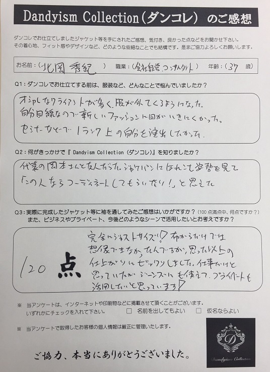 北岡秀紀 様(経営コンサルタント 37歳)