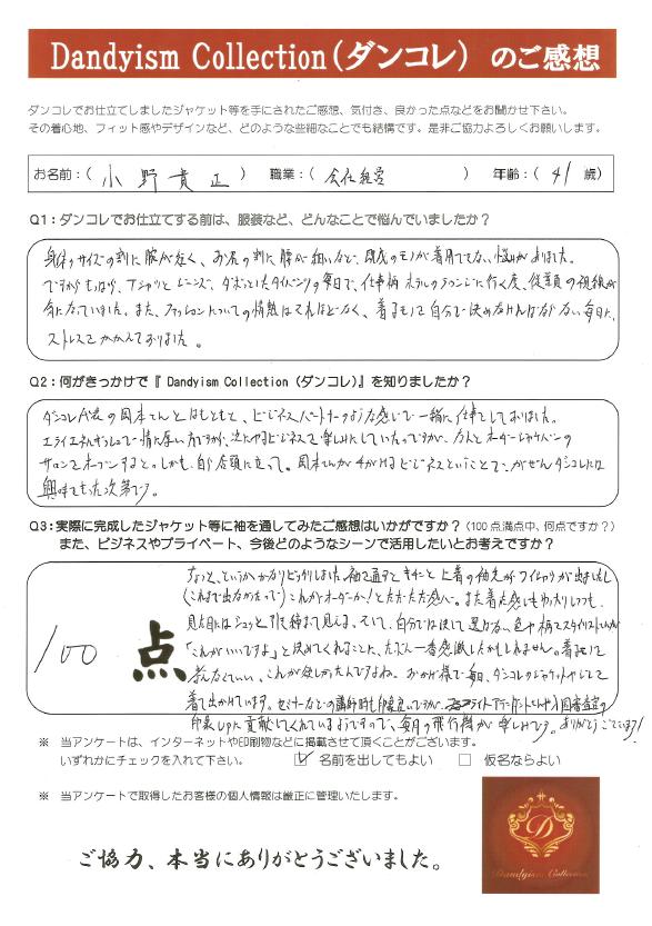 小野貴正 様(会社経営、コピーライター 41歳)