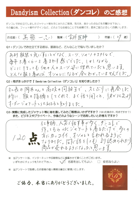 黒飛一志 様(歯科医師、会社経営 39歳)