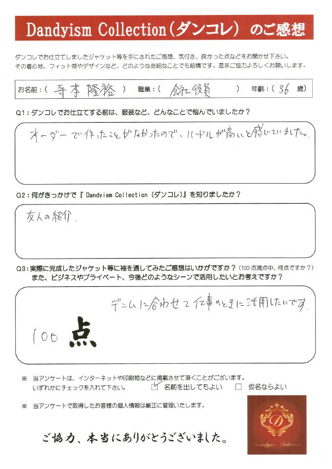 寺本隆裕 様(会社役員 36歳)
