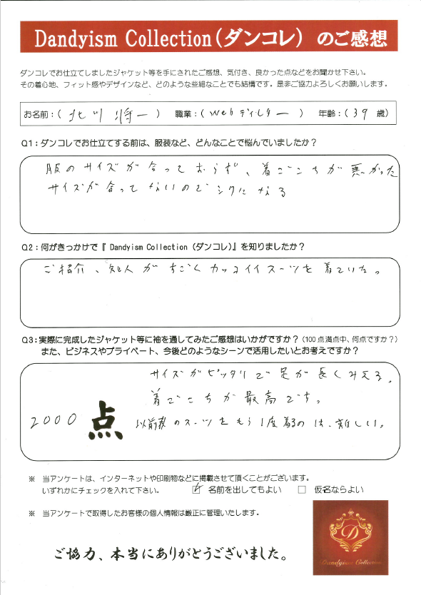 北川将一 様(Webディレクター 39歳)