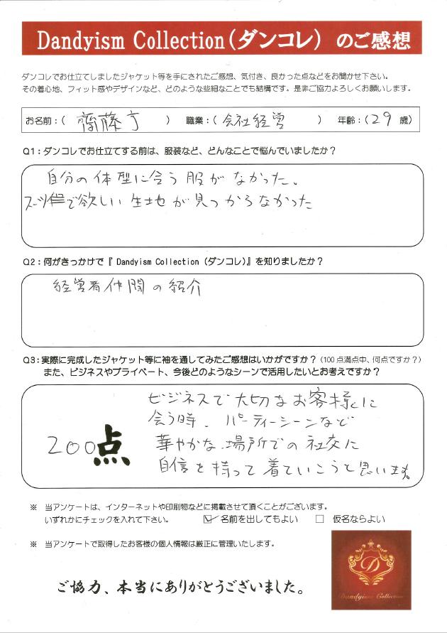 齋藤亨 様(会社経営 29歳)