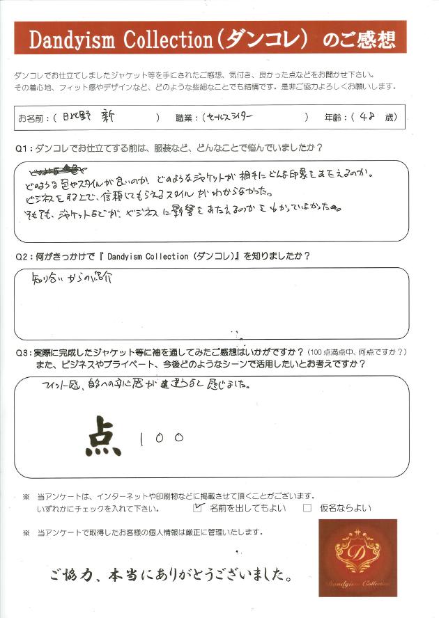 日比野新 様(セールスライター 48歳)