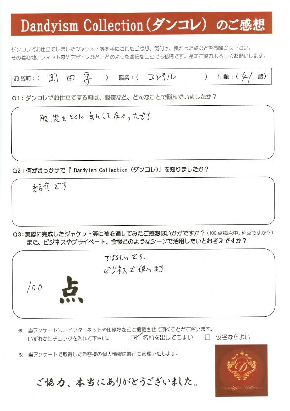 岡田学 様(コンサルタント 41歳)