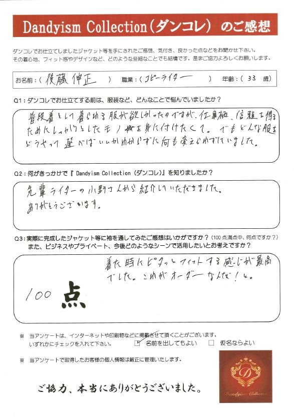 後藤伸正 様(コピーライター 33歳)