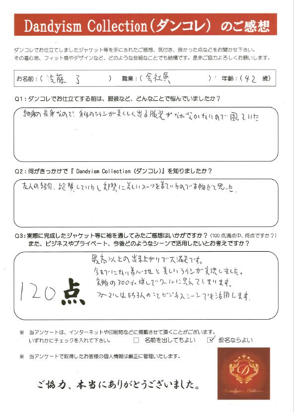 後藤了 様(会社員 42歳)