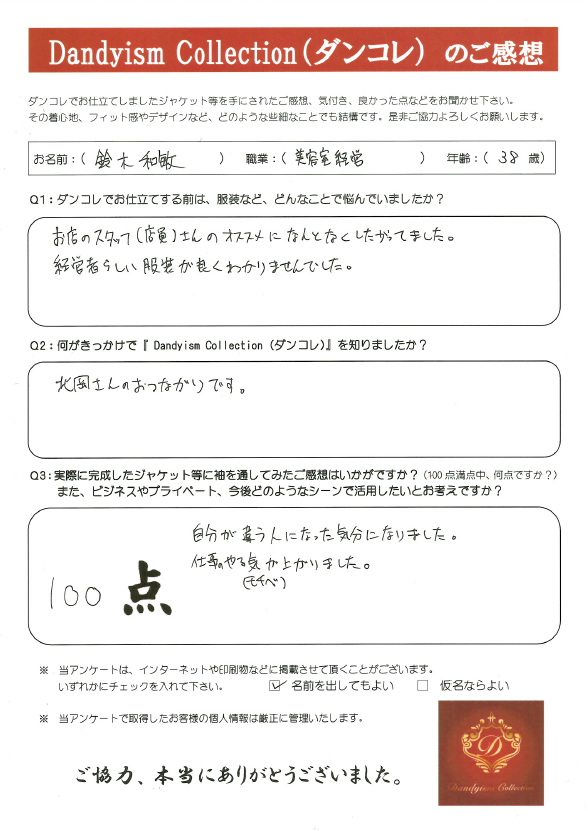 鈴木和敏 様(美容室経営 38歳)