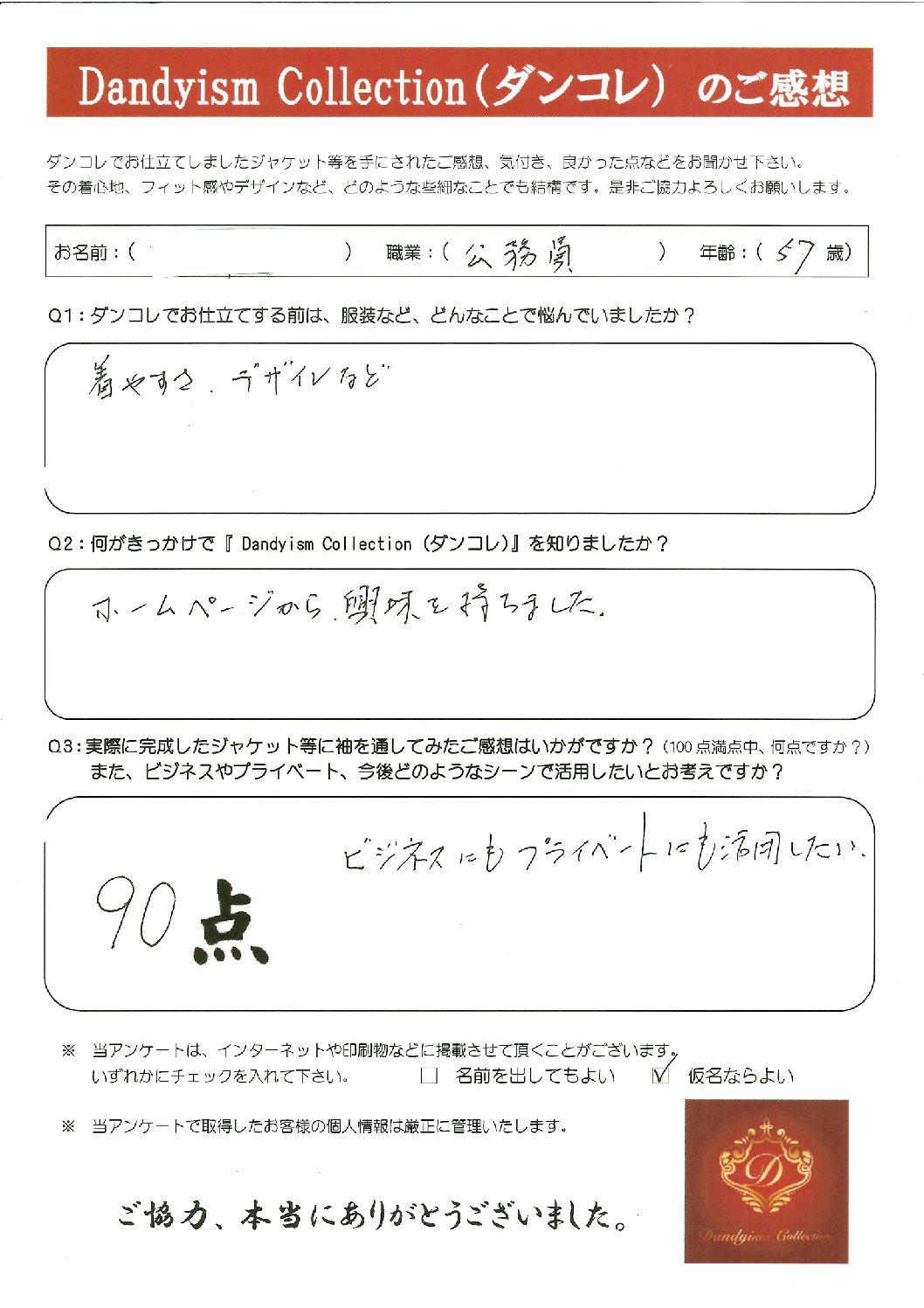 F様(公務員 57歳)