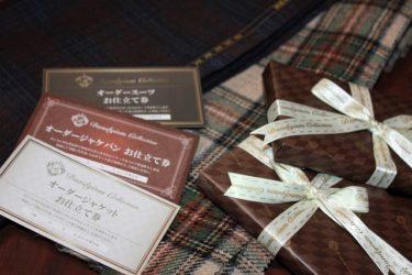 【クリスマスプレゼント用のお仕立て券】