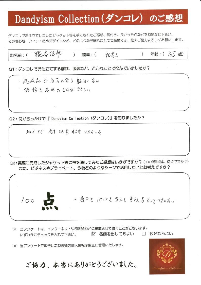 糀谷 佳郎様 社労士 35歳