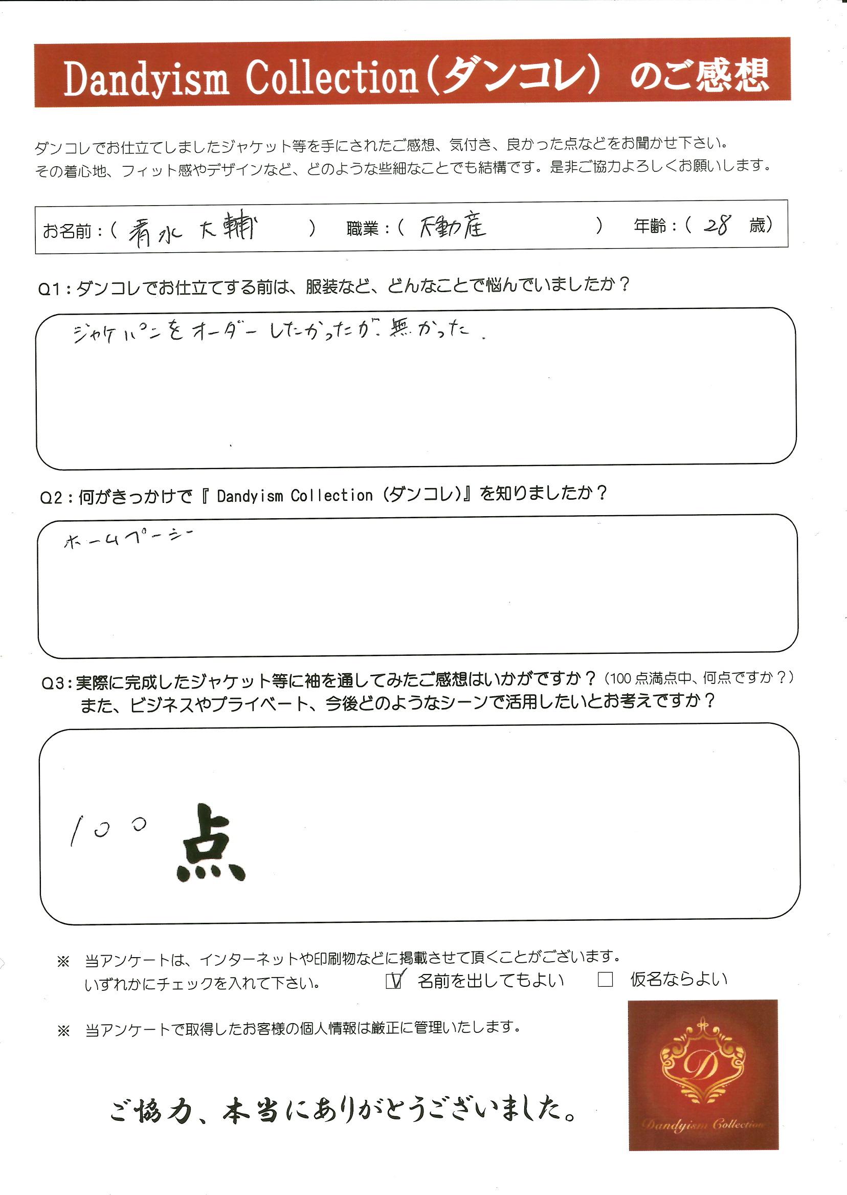 清水 大輔様 不動産業 28歳