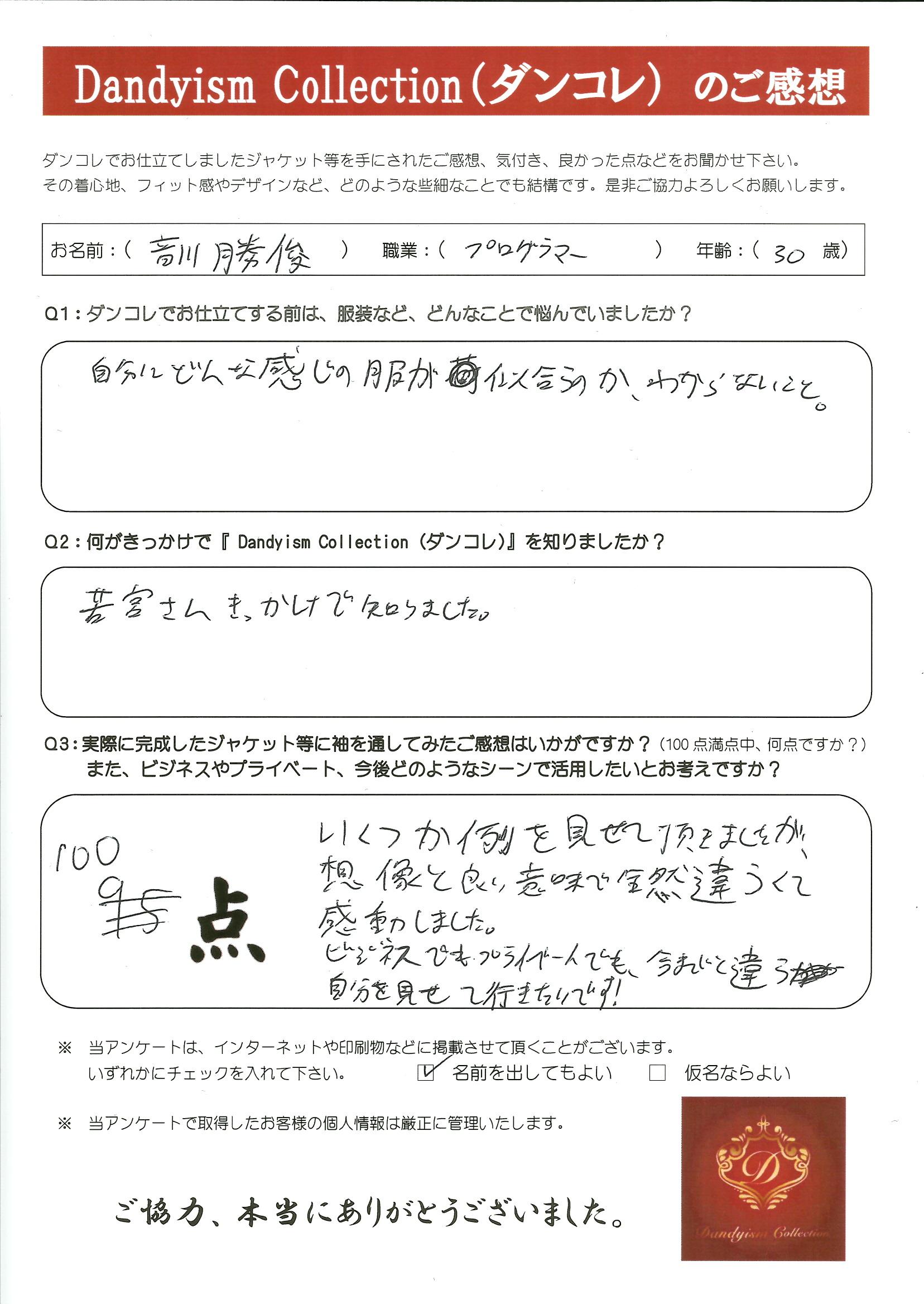 音川 勝俊様 プログラマー 30歳