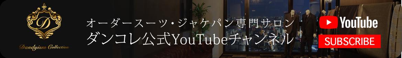 youtubeオフィシャルチャンネル登録