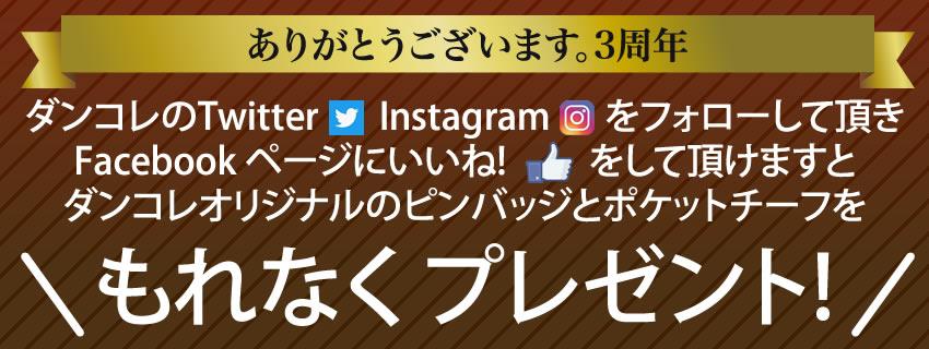 ダンコレのTwitter、 Instagram をフォローして頂きFacebook ページにいいね! をして頂けますとダンコレオリジナルのピンバッジとポケットチーフをもれなく プレゼント!