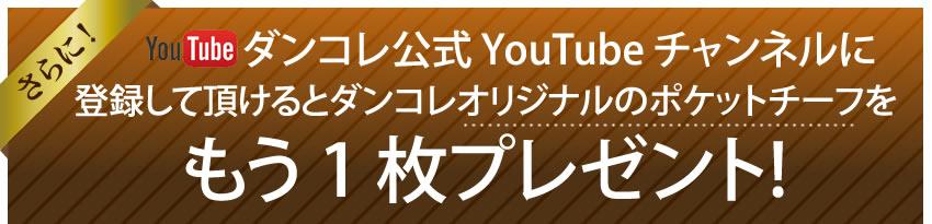 ダンコレ公式 YouTube チャンネルに登録して頂けると ダンコレオリジナルのポケットチーフをさらにもう 1 枚プレゼント!