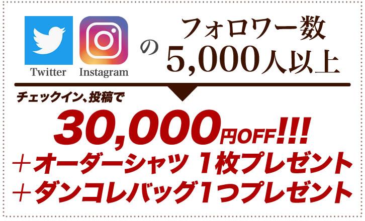 フォロワー数 5,000人以上 30,000円OFF!!! +オーダーシャツ 1枚プレゼント +ダンコレバッグ1つプレゼント
