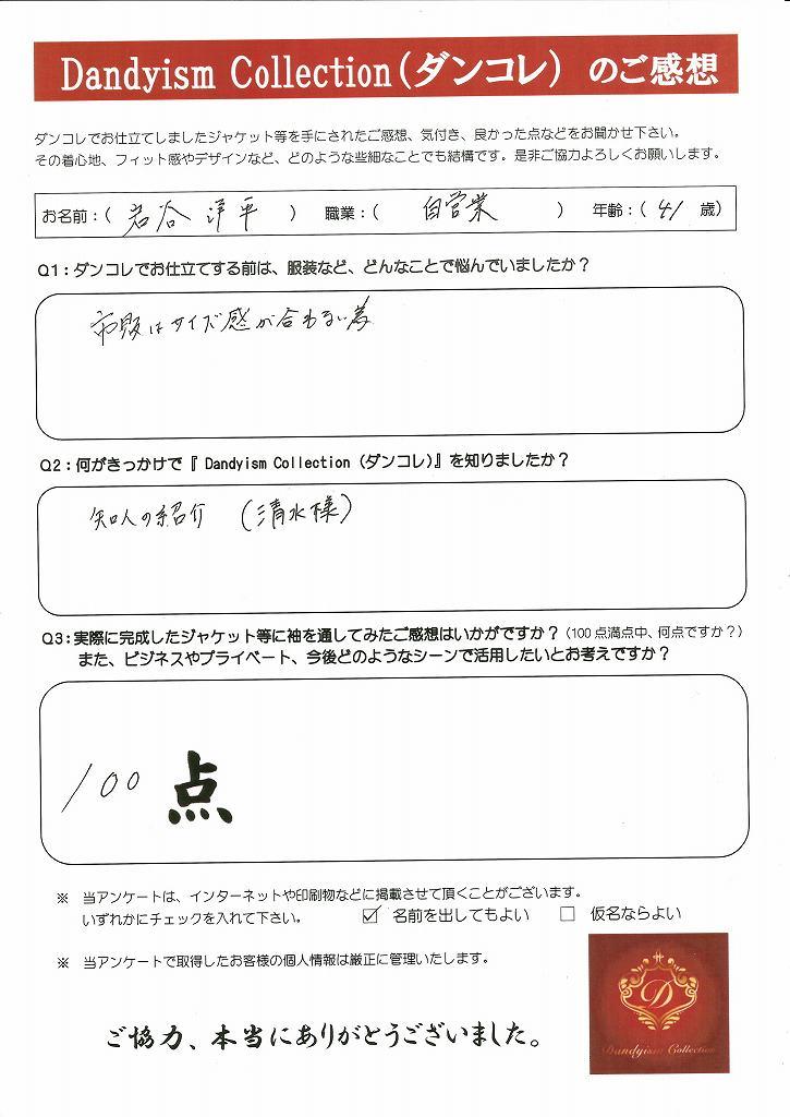 岩谷 洋平様 自営業 41歳