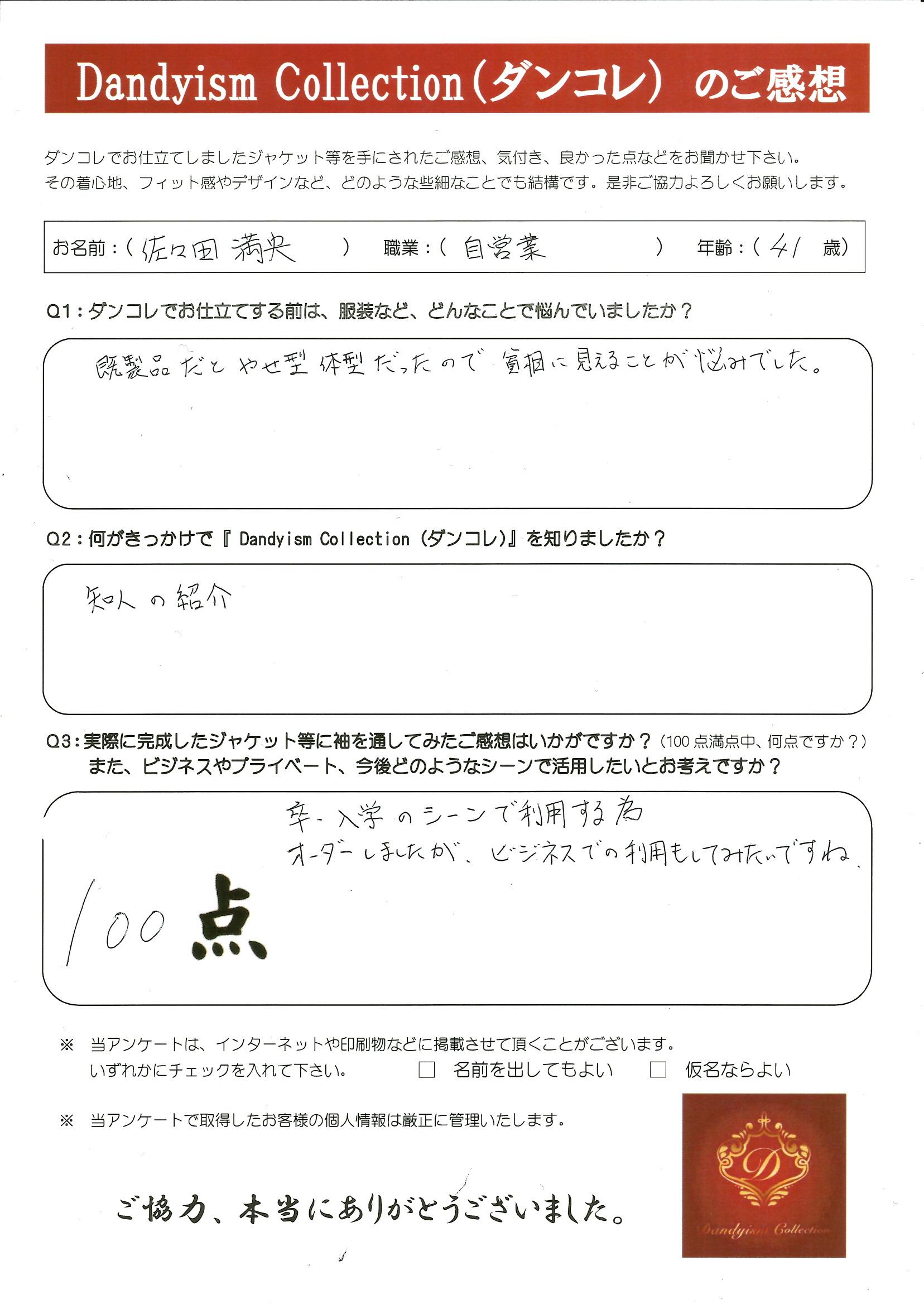佐々田 満央様 自営業 41歳
