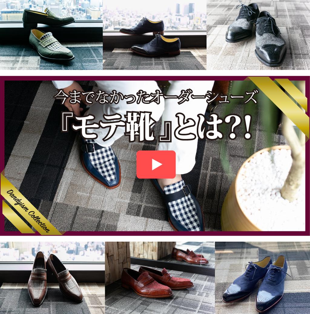モテ靴ビデオ01